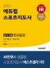 스포츠지도사 보디빌딩 실기+구술 한권끝장(2021)(에듀윌)