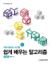 쉽게 배우는 알고리즘(개정판)(IT Cookbook 한빛 교재 시리즈 229)