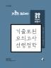 기출로된 모의고사 선행정학 (2021)