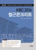 철근콘크리트(KBC 2016)(개정판)