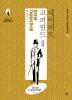 데이비드 코퍼필드. 2(진형준 교수의 세계문학컬렉션 32)