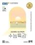 고등 국어영역 문학(2021)(2022 수능대비)(EBS 수능특강)