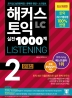해커스 토익 실전 1000제. 2: LC 리스닝(Listening) 문제집(2019)(개정판)