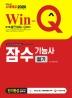 잠수기능사 필기 단기완성(2020)(Win-Q)(개정판 8판)