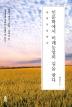 인문학에서 미래농업의 길을 찾다
