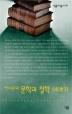 문학과 철학 이야기(살림지식총서 181)