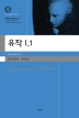 유작 I. 1(한국어 칸트전집 23.1)(양장본 HardCover)