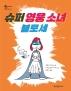 슈퍼 영웅 소녀 블로세(스콜라 어린이문고 31)