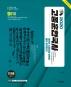 고종훈 한국사 최근5개년 단원별 기출문제(9급계열)(2020)