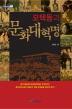 모택동과 문화대혁명(내일을 여는 지식: 역사 9)
