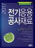 전기응용 공사재료(2017)(전기기사시리즈 6)