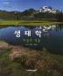 생태학 개념과 적용(6판)