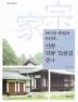 안동 학봉 김성일 종가: 의리와 충절의 400년(경북의 종가문화 7)(반양장)