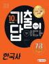 한국사 10개년 기출문제집(7급 공무원)(2018)(기출이 답이다)(개정판)