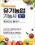 유기농업기능사 필기 한권으로 끝내기(2020)(개정판)