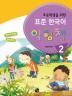 표준 한국어 익힘책. 2(초등학생을 위한)(CD1장포함)
