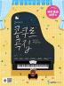 홍예나의 콩쿠르 곡집: 연주 효과 좋은 곡 편(피아노가 재미있어지는)