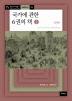 국가에 관한 6권의 책. 2: 정체론(한국연구재단총서 학술명저번역 531)(양장본 HardCover)