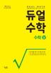 고등 수학(상)(2018)(듀얼수학)