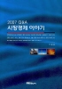 시장경제 이야기 Q&A(2007)(양장본 HardCover)