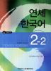 연세 한국어 2-2: 6과-10과(English Version)(CD1장포함)