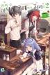 방과 후, 이세계 카페에서 커피를. 2(L노벨(L Novel))