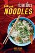 [보유]Pok Pok Noodles