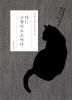 나는 고양이로소이다(나쓰메 소세키 소설 전집 1)(양장본 HardCover)