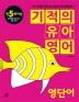 기적의 유아영어: 영단어(만5세이상)(CD1장포함)
