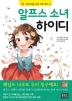 알프스 소녀 하이디(초등학생을 위한 세계 명작 5)