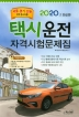 택시운전자격시험문제집(서울,경기,인천지역)(2020)(8절)