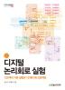 디지털 논리회로 실험(IT CookBook 158)