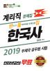 한국사 문제집(우체국공무원 계리직 시험)(2019)(반풀집)