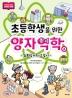 초등학생을 위한 양자역학. 3: 슈뢰딩거의 고양이(초등학생을 위한 양자역학 시리즈)