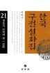 한국 구전설화집. 21: 정읍시 산외면 편 설화