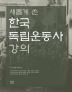 한국독립운동사 강의(새롭게 쓴)