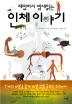 재밌어서 밤새 읽는 인체 이야기(반양장)(재밌밤 시리즈)(반양장)