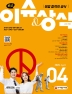 최신 이슈&상식(2020년 4월호 제158호)(취업 합격의 공식)