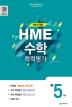 HME 초등수학 5학년 학력평가 문제집(2018)(8절)(하반기 대비)(2판)