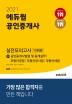2021 에듀윌 공인중개사 2차 실전모의고사 10회분