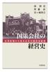 [해외]國策會社の經營史 台灣拓殖から見る日本の植民地經營