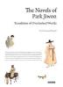 Novels of Park Jiwon(연암 박지원의 단편소설): Translation of Overlooked Worlds(Paperback)