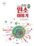 원소 이야기(시민 과학자 다카기 진자부로 선생님의)(너머학교 과학교실 2)