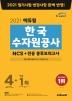 한국수자원공사 NCS 봉투모의고사 4+1회(2021)(에듀윌)