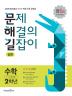 초등 수학 2학년(심화)(2019)(문제 해결의 길잡이)