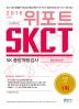 SKCT SK ���տ����˻� ���� ���ǰ��(2016 �Ϲݱ�)(����Ʈ)