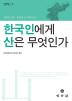 한국인에게 산은 무엇인가(한국문화역사지리학 총서 7)