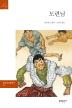 도련님(2판)(문예세계문학선 31)