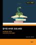 함수형 파이썬 프로그래밍(acorn+PACKT 시리즈)