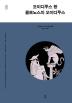 오이디푸스 왕 / 클로노스의 오이디푸스
